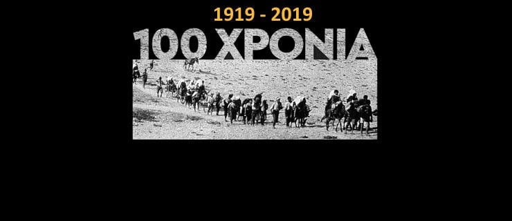 100 χρόνια από τη Γενοκτονία των Ελλήνων του Πόντου