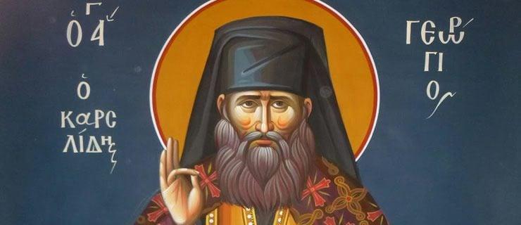 Άγιος Γεώργιος Καρσλίδης