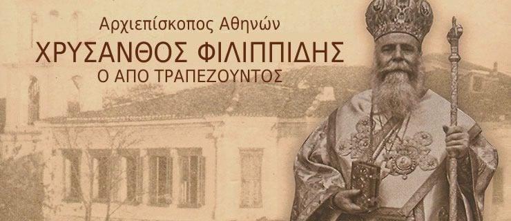 Ο Αρχιεπίσκοπος Χρύσανθος κατά το έπος του 1940