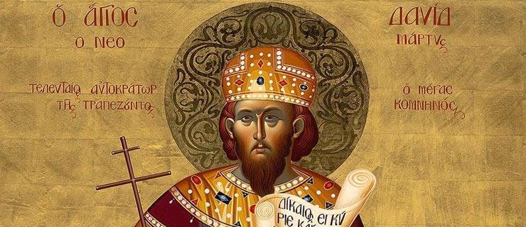 Δαυίδ Κομνηνός - Ο τελευταίος Αυτοκράτορας