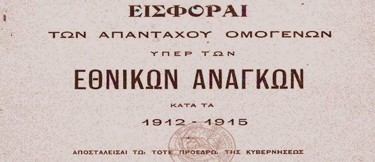Όταν οι «Ρωσοπόντιοι» βοηθούσαν την Ελλάδα