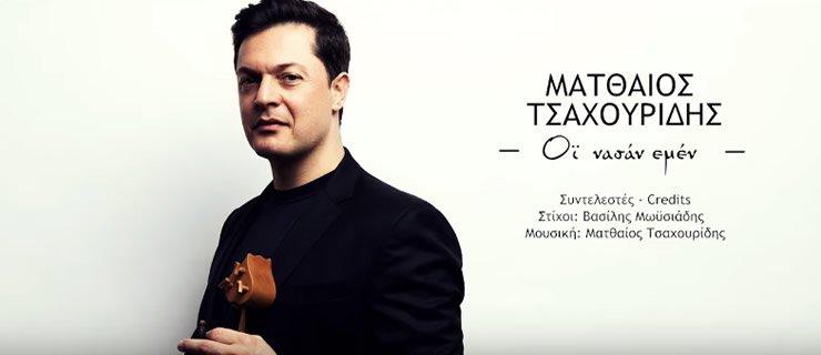 Όϊ Νασάν Εμέν - Ματθαίος Τσαχουρίδης