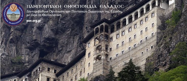 Αντίδραση της ΠΟΕ για τα κειμήλια της Παναγίας Σουμελά