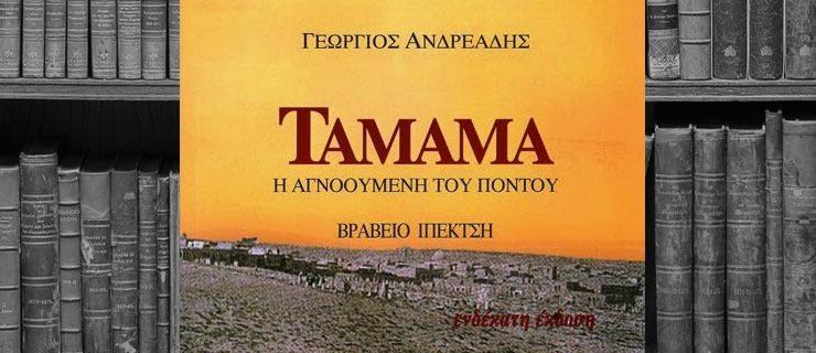 Ταμάμα – Η αγνοούμενη του Πόντου
