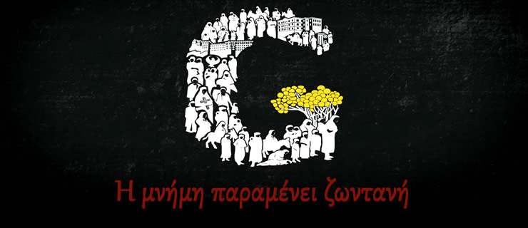 Φετινές Δράσεις - Εκδηλώσεις για τη Γενοκτονία