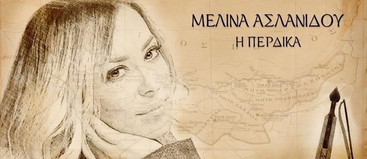 Μελίνα Ασλανίδου: Η Πέρδικα