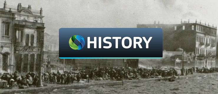 Η Μικρασιατική καταστροφή στο Cosmote History HD