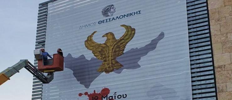 Πανό για τη Γενοκτονία στο Δημαρχείο Θεσσαλονίκης