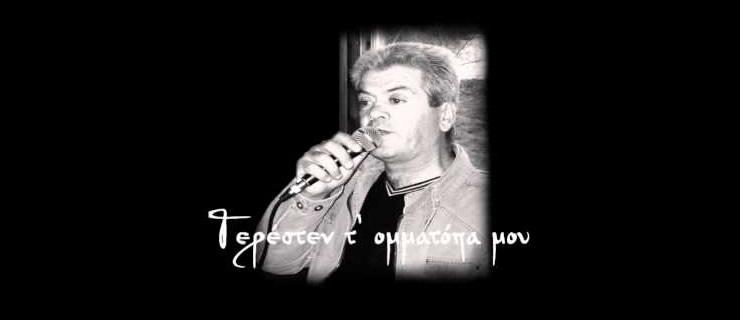 Έφυγε ο Πόλιος Παπαγιαννίδης
