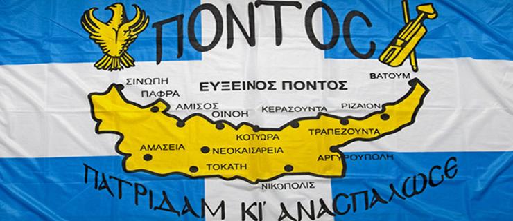 Ο Πόντος των Ελλήνων