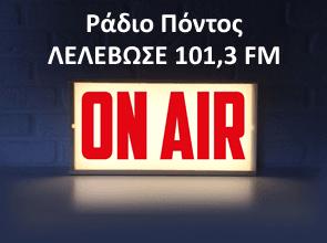 Ράδιο Πόντος ΛΕΛΕΒΩΣΕ 101,3 FM