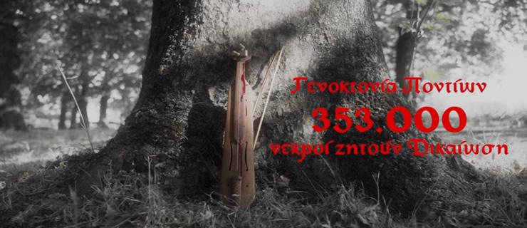 Οι νεκροί ζητούν Δικαίωση